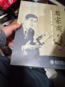 名家商道》6VCD 杨思卓 企业高层的领导培训   未开封