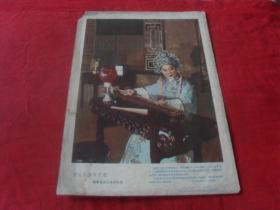 56年剧照---《梁山伯抚琴思祝》越剧演员范瑞娟扮演  8开 56年一版一印