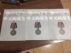 《昨天的战争》孟伟哉钤印本 新修订版 全新未阅全三册