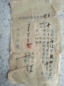 1950年八角楼村交租息证明书