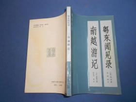 岭南丛书:粤东闻见录 南越游记-90年一版一印