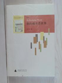 《我的藏书票世界》多藏书票彩色图片,未开封