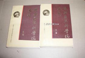 《延安自然科学院史料》1-5册完整一套:(珍贵资料:1985年初版,32开本,软精装本,书皮98品内页10品)
