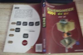 Pro/ENGINEER 2001模具设计
