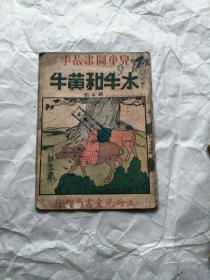 民国三十七年再版  儿童水牛和黄牛图画故事