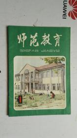 师范教育  1985年 1 期  总第 4 期