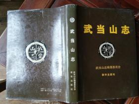 武当山文物保管所所长朱华善签名本《武当山志》,包快递。