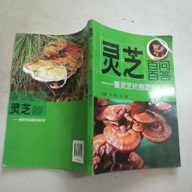 鐏佃姖鐧鹃棶鐧剧瓟 鏆ㄧ伒鑺濇姉鐧岄槻鐥呯邯瀹�(16寮�)