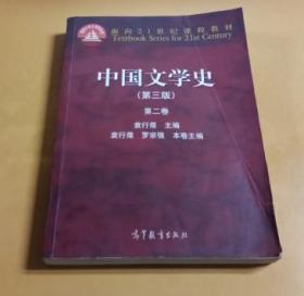 中国文学史(第三版:第二卷)