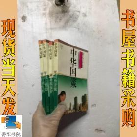 中华国策   对外开放  环境保护  国土整治   计划生育 共4本合售
