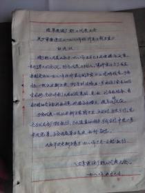 山东省曲阜县酒厂职工代表大会 关于审查通过《一九八二年经济责任制方案》的决议 【手写件】