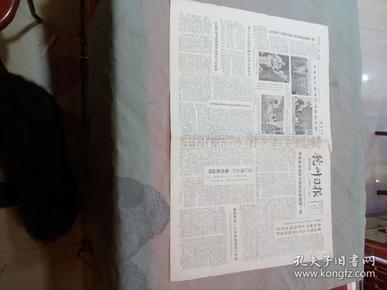 原版生日报:杭州日报(1978年3月27日   本省各级领导干部奔赴春耕第一线、杭州卷烟厂生产跃进、记浙江美术学院的三位老画家)