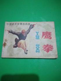 中国武术故事连环画:鹰拳