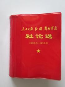 人民日报 红旗 解放军报 社论选(1966.5-1970.8)