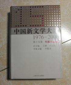 中国新文学大系(1976-2000·第15集·短篇小说卷3)