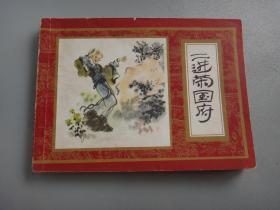 连环画:二进荣国府(红楼梦之六)1982年1版1印
