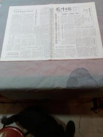 原版生日报:杭州日报(1978年3月28日   本市一批工厂提前完成第一季度生产计划、全国科学大会、张小泉剪刀、红旗造纸厂、杭丝联、富春江冶炼厂)