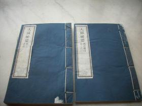 佛教书-大开本线装【大藏秘要】2册五卷一套全!25/16厘米