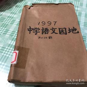 中学语文园地高中版1997年7~12期。