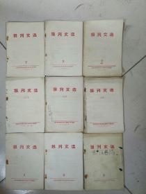 报刊文选(9本合售)