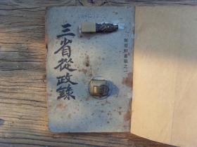 《三省从政录》彭作桢,1932年初版。案件 判决书 法律