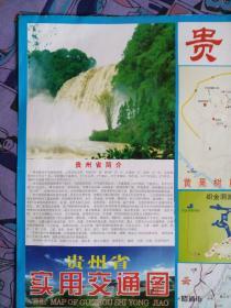 【旧地图】 贵州省实用交通图  2开   2008年版