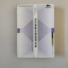 《当代海事法律适用法学》 (中国法学丛书)