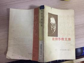 欧阳予倩文集(一)