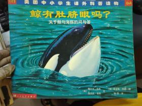 美国中小学课外科普读物《鲸有肚脐眼吗?关于鲸与海豚的问与答》