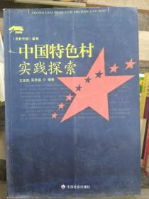 特价!中国特色村实践探索9787508717883