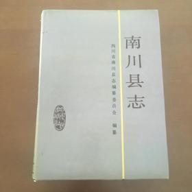 南川县志(16开精装)