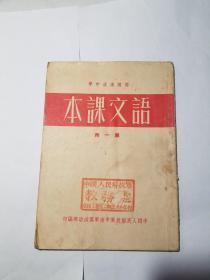 部队速成中学(语文课本)第一册