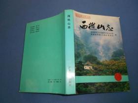 西樵山志-精装-南海县地方志丛书--92年一版一印
