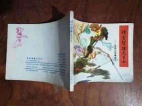 【9】连环画:悟空智擒天王女(西游记故事选五)1982年1版1印
