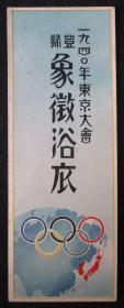 """罕見孤本 民國彩色印刷 1940年東京奧運會 商標廣告一張 象征浴衣 尺寸16*6厘米!! 1940年東京奧運會是沒有真正舉辦的一屆奧運會。1937年7月7日發生盧溝橋事件(亦稱""""七七事變""""),隨后爆發長達八年的第二次中日戰爭;日本奧委會在軍方壓力下,宣布1940年日本為了紀念神武紀元2600年,要在1940年舉行大規模的軍事演習而無法舉行奧運會。"""