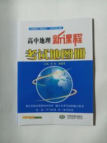 高中地理新课程考试地图册(整合各版本教材知识内容 融合各类考试的能力要求;高一高二学习必备 高三备考必需)
