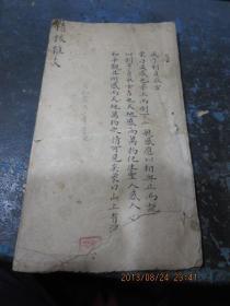 线装书1844    清代手抄本《精校杂文》