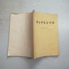 涓村簥涓尰瀛︽柊缂�(鍩虹鐞嗚閮ㄥ垎)