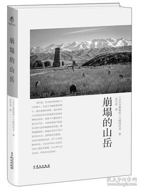 丝路文库-崩塌的山岳(精装)