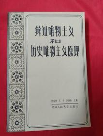 辩证唯物主义和历史唯物主义原理