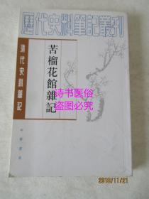 苦榴花馆杂记:清代史料笔记——历代史料笔记丛刊