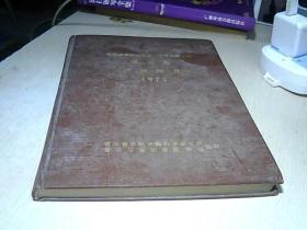 青海省畜牧兽医科学研究资料汇编 第五集 草原部分  1978