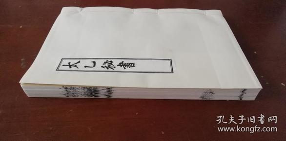 清木刻版阴阳术数类《太乙秘书》一册全