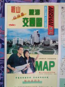 【旧地图】 鞍山旅游交通图  2开