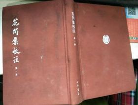 花间集校注 第一.二册  两本合售