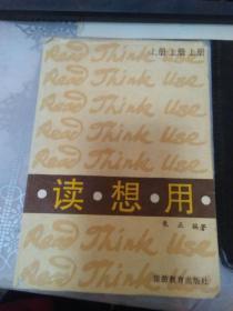 读——想--用(上册)