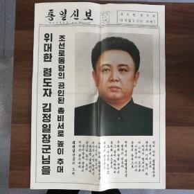 "North Korea's ""Unification New Newspaper"" (non-partisan newspaper)"