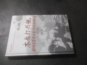 木船打兵舰 解放军第15兵团攻打海南岛传奇