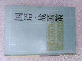 国语 战国策(白文版)精装本
