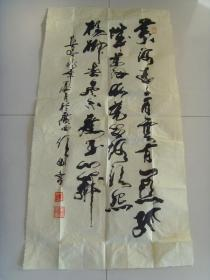 潘仲团(荣阳寒士):书法:诗一首(带信封及简介)